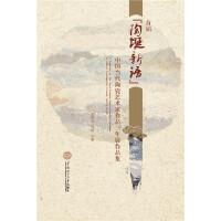 """首届""""陶埏新语""""中国当代陶瓷艺术家作品三年展作品集"""