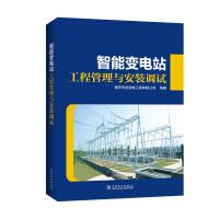 智能变电站工程管理与安装调试