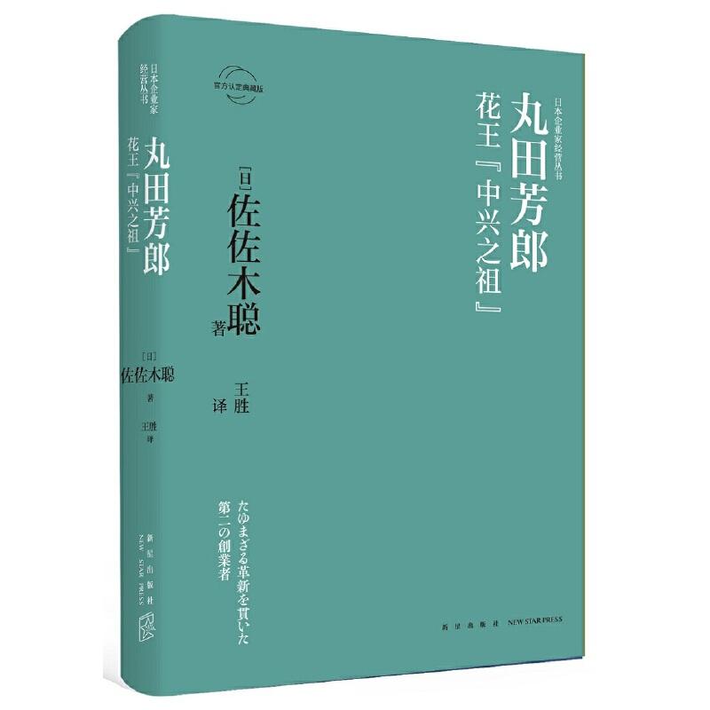"""丸田芳郎:花王""""中兴之祖"""" 带领花王飞速成长的战略思维,专业人才的管理创新之路。"""