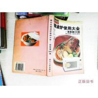 【二手旧书9成新】格兰仕微波炉使用大全:菜食谱900例(正版)