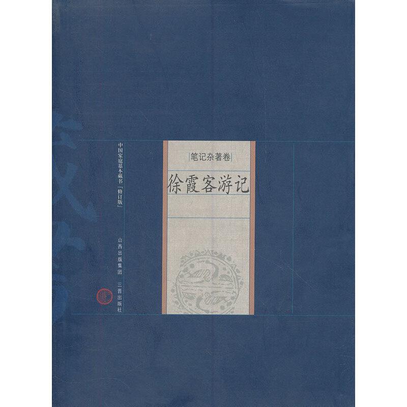 新版家庭藏书-笔记杂著卷-徐霞客游记