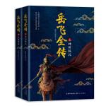 岳飞全传(全二册)
