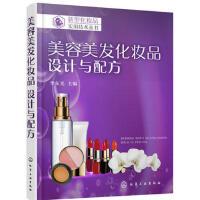新型化妆品实用技术丛书--美容美发化妆品 设计与配方 李东光 化学工业出版社