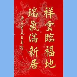 国家一级书法师,山东省书法协会会员王寿传(祥云临福地)45