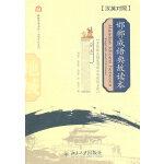 邯郸成语典故读本(汉英对照)(136条和邯郸相关的成语)