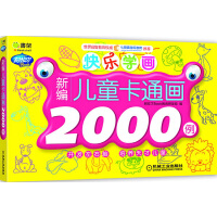 Q书架.阿拉丁Book.快乐学画 新编儿童卡通画2000例