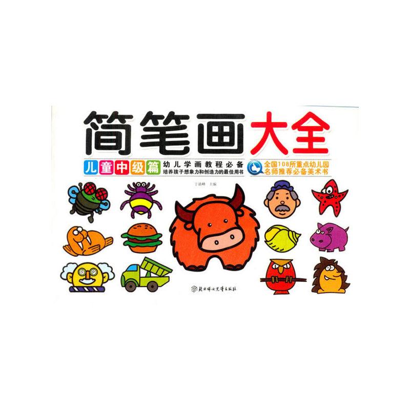 《简笔画大全儿童中级篇》()【简介_书评_在线阅读】