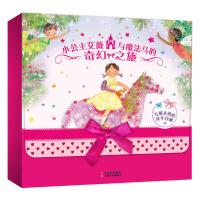 小公主艾薇与魔法马的奇幻之旅(全8册)