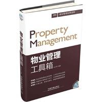 【RT6】物业管理工具箱(含光盘),本书集知识性、技能性、规范性于一体,是物业管理从业者必备的工具全书 赵文明著 中国