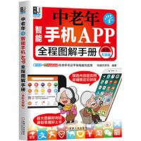 中老年学智能手机APP全程图解手册(全彩大字版) 恒盛杰资讯 机械工业出版社