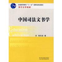现代法学教材:中国司法文书学