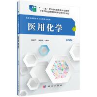 医用化学(第四版)(高职高专)