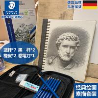施德楼素描套装100SET3绘画素描100铅笔橡皮套装初学者套装