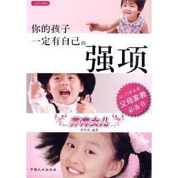 你的孩子一定有自己的强项:养育女儿(pdf+txt+epub+azw3+mobi电子书在线阅读下载)