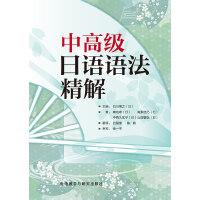 中高级日语语法精解(2015新)