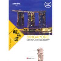 文化震撼之旅-新加坡 (新加坡)贝辛,赵菁 旅游教育出版社【新华书店 品质保证】