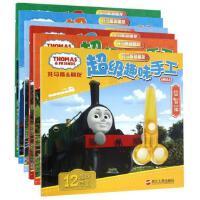 托马斯小火车书籍 托马斯和朋友超级趣味手工(共6册)少儿童贴纸益智手工游戏书 儿童思维训练游戏书 3-6岁幼儿益智游戏