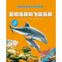 海洋动物探秘故事丛书――宽吻海豚和飞旋海豚
