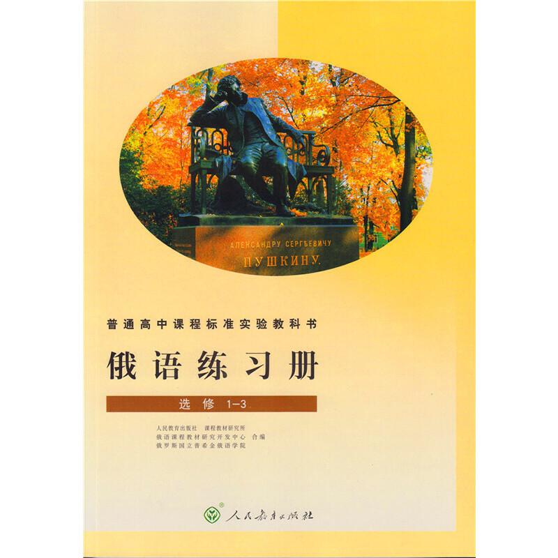 普通高中课程标准实验教科书 俄语练习册 选修1-3