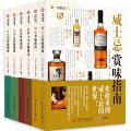 饮食教室:威士忌、啤酒、日本酒、红茶、日本茶、食鲜小菜自制(套装共6册)[精选套装]