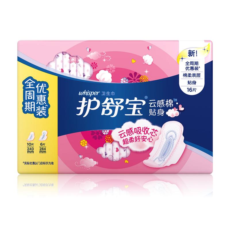 【宝洁】护舒宝云感棉贴身全周期优惠装16片卫生巾(日用10片+夜用6片)