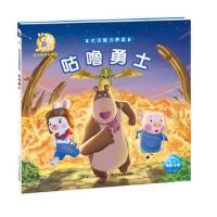 米乐米可生命教育故事书 社交能力养成:咕噜勇士 海豚传媒 长江少年儿童出版社