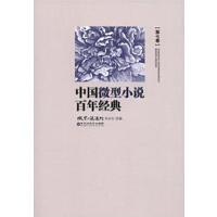 中国微型小说百年经典(第7卷)(电子书)