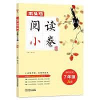 木头马阅读小卷・初中语文七年级A版