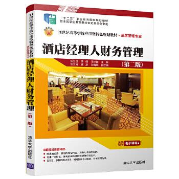 酒店经理人财务管理(第二版)