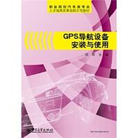 【TH】GPS导航设备安装与使用 郑群 电子工业出版社 9787121208683