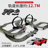 儿童电动轨道赛车玩具遥控汽车大型8双人套装6岁男孩抖音生日礼物定制 12.