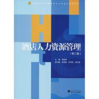 酒店人力资源管理(第2版) 浙江大学出版社