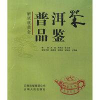 普洱茶品鉴 朱斌 云南人民出版社【新华书店 品质保证】