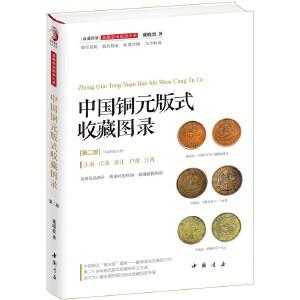 中国铜元版式收藏图录(第二部)