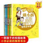 戴小桥和他的哥们儿系列(共6册)
