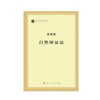 【人民出版社】 自然辩证法(马列主义经典作家文库著作单行本)