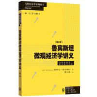 现货正版 鲁宾斯坦微观经济学讲义 第二版 微观经济理论课程教材 中高级微观经济学标准教学参考书 高级微观经济学奥义书籍