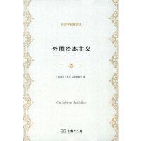 外围资本主义:危机与改造(经济学名著译丛)