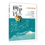画里话外01:儿童的想象 中法美三国学者合力主编国内图画书研究MOOK