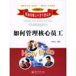 正版书籍 9787301082430 职业经理人十万个怎么办:如何管理核心员工 李常仓著 北京大学出版社