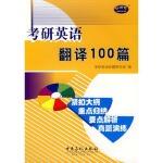 【RT5】考研英语翻译100篇 考研英语命题研究组 中国石化 9787801647825