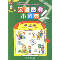 汉语图解小词典(意大利语版)(点读套装)