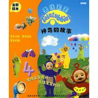 天线宝宝贴纸书:神奇的故事