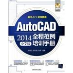 【TH】AutoCAD 2014全程范例培训手册(中文版)(配光盘) 张传记,陈松焕,张伟著 清华大学出版社 9787