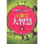 方圆青苹果阅读:小美文・大智慧(第1辑)