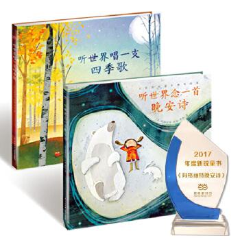 玛格丽特晚安诗(全2册)双语绘本 经典诗歌《晚安,月亮》《逃家小兔》作者、四次凯迪克奖获得者玛格丽特·怀兹·布朗珍贵遗作在中国首次出版,穿越半个世纪的诗意宝藏,中英双语绘本,英语启蒙读物,少儿英语绘本、英文绘本,适合3-6岁儿童