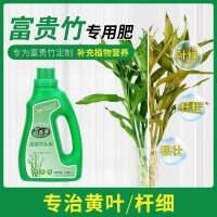 植物营养液富贵竹专用型盆栽花卉绿植通用发财树水培养花肥料家用