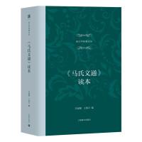 马氏文通读本(语言学经典文丛)