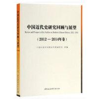 中国近代史研究回顾与展望(2012―2014年卷)