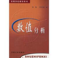 【二手旧书9成新】数值分析张铁,闫家斌9787502426934冶金工业出版社